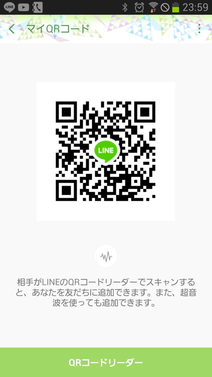 Qr 招待 コード グループ Line