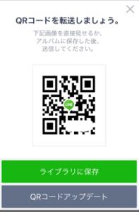 LINEグループ URL